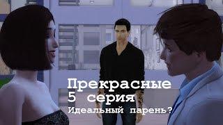 """Мой сосед красавчик. Сериал """"Прекрасные"""". The Sims 4. 5 серия """"Идеальный парень?"""""""