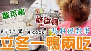 YENYEN【胖媽黑白cook】簡單料理教室-----立冬了鴨肉進補,一次教你做兩道鴨肉料理(一鴨兩吃)
