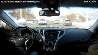 Hyundai Grandeur Тест драйв.Anton Avtoman. смотреть