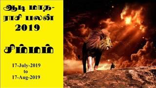 சிம்மம் - ஆடி மாத ராசி பலன் 2019   Simma Rasi Aadi Month prediction ( July to Aug)