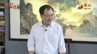 悠然自得水墨畫(二) 蔡俊章博士【藝術大道2】| WXTV唯心電視台