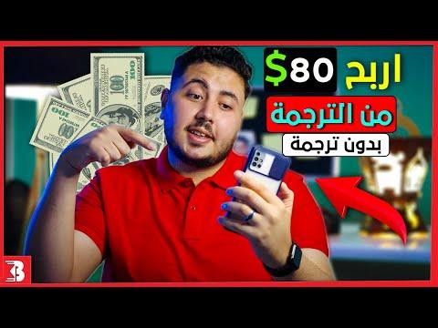 طريقة الربح من الانترنت بالهاتف 80$ من الترجمة بدون اي ترجمة 😉😎