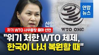 """유명희, WTO사무총장 출사표…""""위기의 세계무역기구 체…"""