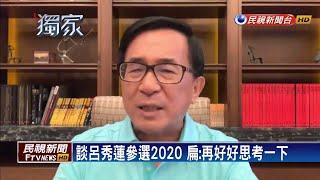 昔副手參戰2020 扁勸呂秀蓮「懸崖勒馬」-民視新聞