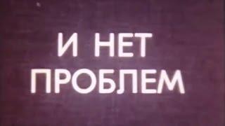 Сбербанк СССР - И нет проблем