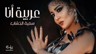 Somaya ElKhashab - Arabeia Ana | 2020 | سمية الخشاب - عربية أنا