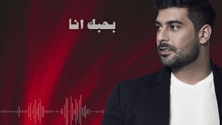 Adam - Bhebak Ana (Official Lyric Video) | أدم - بحبك أنا