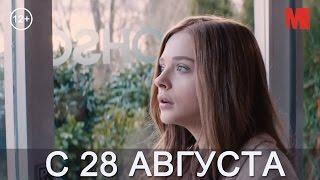 Дублированный трейлер фильма «Если я останусь»