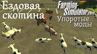 Упоротые моды FS2013 - Ездовые коровы и свиньи (Farming Simulator 2013)(Продолжая тему ездовых животных, затронутую нами в самой первой серии, мы сегодня покатаемся на коровах..., 2014-08-30T00:00:08.000Z)