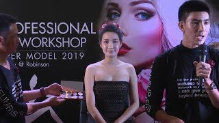 Thai Supermodel 2019 อบรมการแต่งหน้า จาก Arty Professional คลิป 2   Ch7HD
