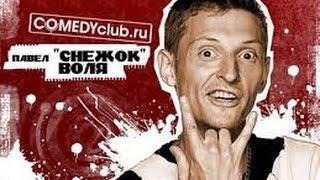 Павел Воля ЛУЧШЕЕ  Comedy Club !