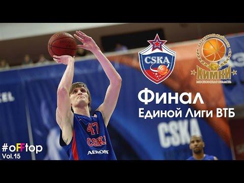 #oFFtop 15 Выпуск ЦСКА - Химки (03,05-06-15) Финал Лиги ВТБ! Игры 1 и 2.