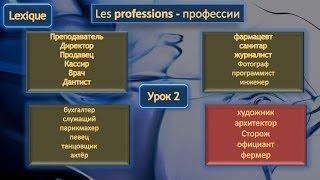 Профессии Часть 4 (дополнение к уроку 2)