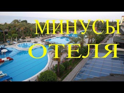 Минусы отеля MC ARANCIA RESORT 5*/ Турция 2019/ Мои впечатления от Хамама😍