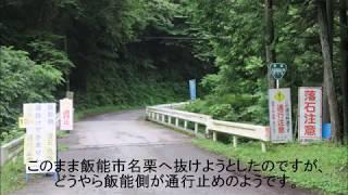 【険道・車載】埼玉県道73号秩父上名栗線 秩父市本町R299交点~秩父側通行止まで