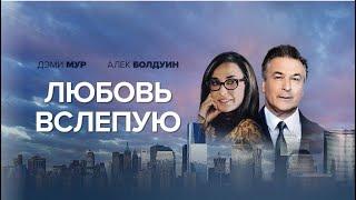 Любовь вслепую - Blind, драма, мелодрама, 2017