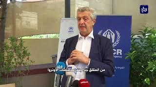 مفوض شؤون اللاجئين: محاولات للتوصل إلى حل لعودة اللاجئين السوريين (20-6-2019)