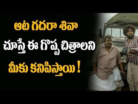 Aatagadharaa Siva Movie Review | Doddanna | Hyper Aadi | Vasuki Vaibhav | #AatagadharaaSivaReview