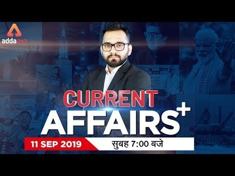 Current Affairs 2019 September 11   Daily Current Affairs For All Competitive Exams