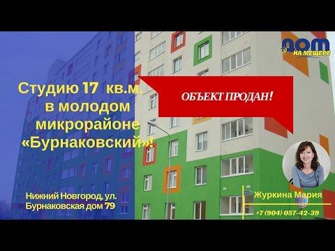 Бурнаковская 79 - купить квартиру в Нижнем Новгороде. Продажа квартир в Нижнем Новгороде.