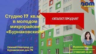 видео купить квартиру в нижнем новгороде