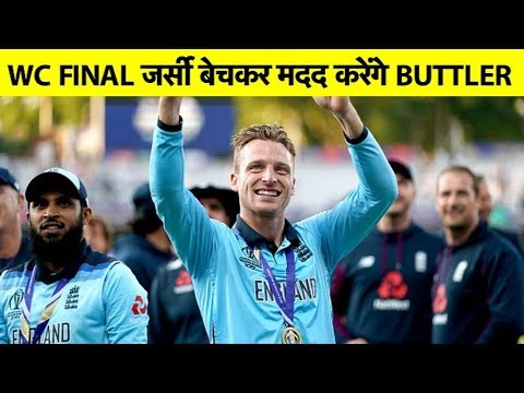 Buttler To Auction WC 2019 Final Shirt To Raise Funds For Covid-19 Fight | Sports Tak