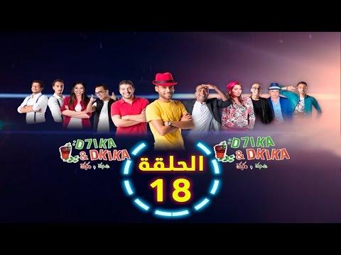 D7ika & Dkika radio 2m - ضحيكة و دكيكة الحلقة 18 الحب