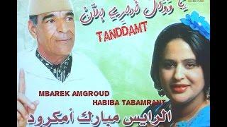 MBAREK AMGROUD et HABIBA مبارك امكرود و حبيبة تابعمرانت -exclusif-YA WAWAL..album complet
