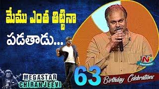 Naga Babu Speech @ Chiranjeevi 63rd Birthday Celebrations | NTV Entertainment