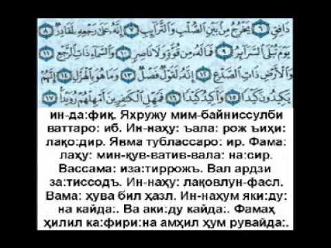 Лафасий - Ургатувчи 11 (Часть одиннадцатая)