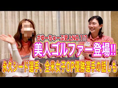 さゆーちゅーぶ! 高島早百合チャンネルYouTube投稿サムネイル画像
