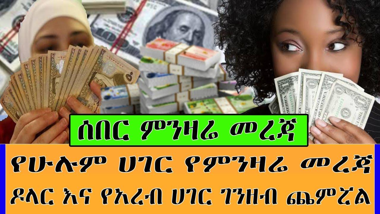 Download ዶላር ጨመረ! የሳምቱ የምንዛሬ መረጃ የሁሉንም ሀገር ገንዘብ ምንዛሬ መረጃ ይዘናል kef tube Dollar Exchange rate information