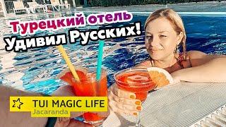 Как Турецкии отель Русских удивлял TUI Magic Life Jacaranda пятизвездочный отель в Сиде