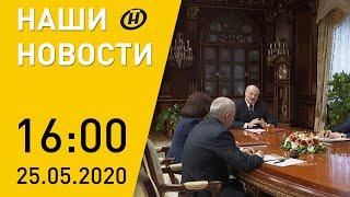 Наши новости ОНТ: Совещание у Лукашенко: выборы, экономика, пандемия, COVID-19, нефть в Беларуси