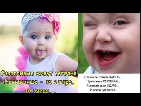 Позитив-Отвяжись плохая жизнь... привяжись хорошая! Я желаю всем УДАЧИ... и ВСЕГО ХОРОШЕГО!!