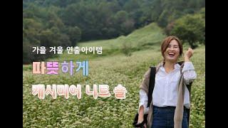 #니트숄#겨울아이템 캐시미어 니트 숄 머플러 40대 5…