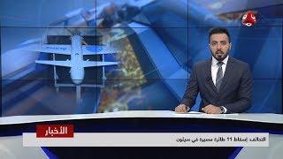 نشرة اخبار الحادية عشر مساء | 15 - 04 - 2019 | تقديم هشام الزيادي | يمن شباب
