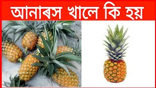 Health Benefits of eating pineapple by RB Tips