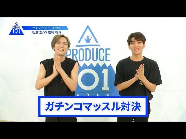 【松倉 悠VS岩崎 琉斗】lガチンコマッスルバトルlPRODUCE 101 JAPAN