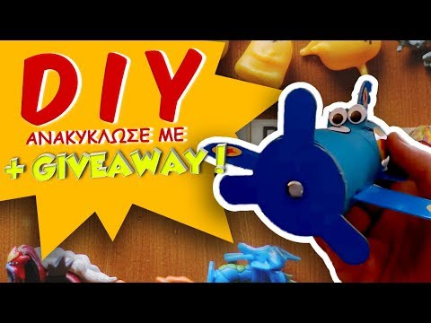 DIY-Ανακύκλωσέ με/Παίζω και δημιουργώ & Giveaway | MAUI GR