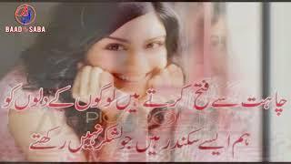2 Lines CHAHAT Poetry Heart Touching Poetry Part-157 Urdu/Hindi Poetry By Hafiz Tariq Ali 