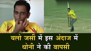 MS Dhoni Message For CSK Fans | Ms Hit three Super Sixes !!