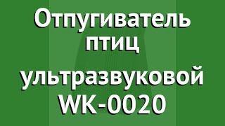Отпугиватель птиц ультразвуковой WK-0020 обзор N0315 2000973103508 бренд производитель