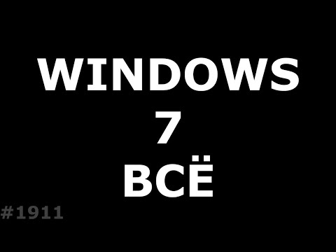 Windows 7 ВСЁ