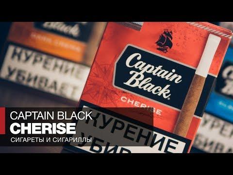 Сигареты Captain Black Cherry (Cherise) Сигариллы вишня с трубочным табаком - Отзывы и обзоры