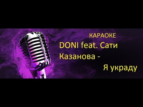 DONI feat. Сати Казанова - Я украду I Караоке клуб(Новинки,Хиты)2017