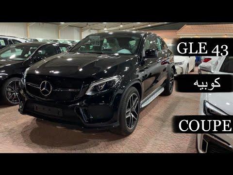 مرسيدس جي ال إي 43 كوبيه بلاك نايت مواصفات خاصة Gle 43 Black Night السعر 296 625 ريال سعودي Youtube