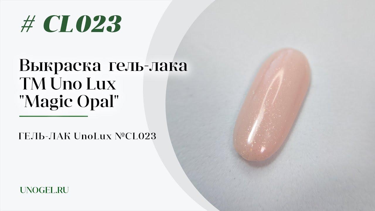 Выкраска: Гель–лак Uno Lux  №CL023 Pink Opal — «Розовый опал» коллекции Magic Opal