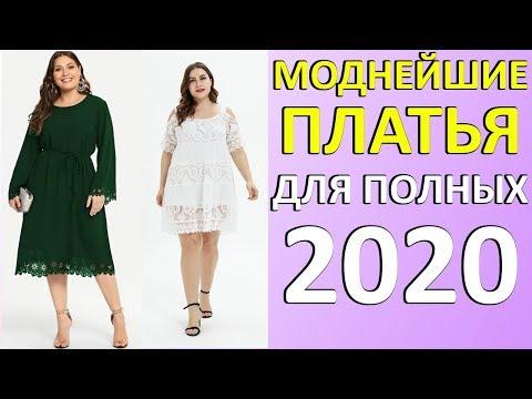 НОВИНКИ! Платья для ПОЛНЫХ 2020! Стильные Модные и Красивые Платья для полных