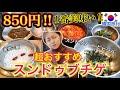 【韓国旅行】本当のスンドゥブチゲってこれだよ…比較にならないくらい超美味しい、韓国人が並ぶ超人気スンドゥブチゲ専門店!【モッパン】